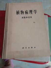植物病理学问题和进展(1908-1958)16开精装