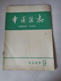中医杂志1979年9期