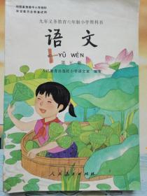 九年级义务教育六年制小学教科书语文(第五册)
