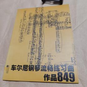 钢琴练习:车尔尼钢琴初步教程作品599