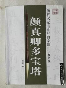 历代名家书法经典字谱颜真卿多宝塔(修订版)