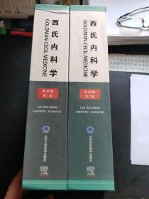 西氏内科学(第26版)(精装影印版)