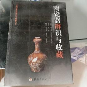 陶瓷器辨识与收藏