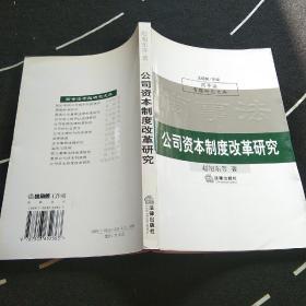 公司资本制度改革研究