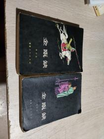 金瓯缺 第一册 第二册(2本合售)