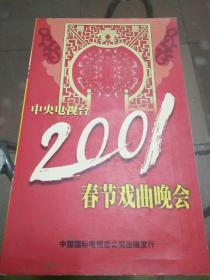 中央电视台2001年春节戏曲晚会(4片装)DVD光盘