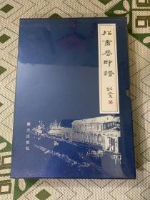 招商局印谱 【带函套】  全新未开封新书