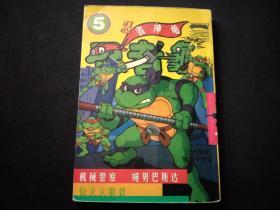 忍者神龟5