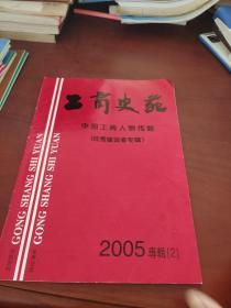 工商史苑——中国工商人物传略2005.2