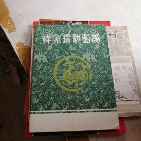祥禽瑞兽图谱(封面黄斑)