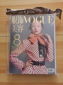 服饰与美容 VOGUE 2013年9月  璀璨八周年 (附赠品)