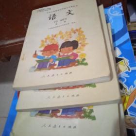 九年义务教育五年制小学教科书 语文第三册【库存没使用】