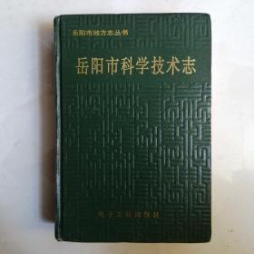 岳阳市科学技术志