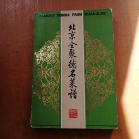 北京全聚德名菜谱(一版一印划线)