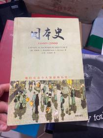 日本史:1600~2000