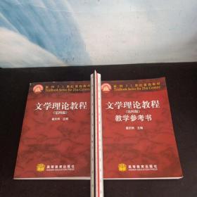 文学理论教程(第四版)   +文学理论教程教学参考书  (第四版  有全新光盘)