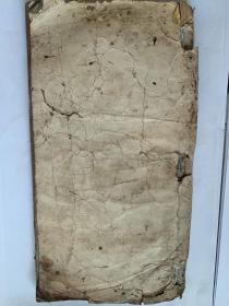 道教家传法术手稿本,稀见D048