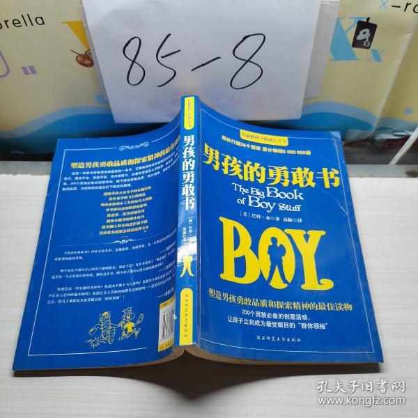 男孩的勇敢书