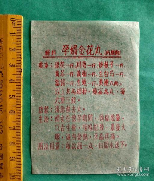 孕妇金花丸(含剂量)【少见老药标、说明书,规格10*7厘米】