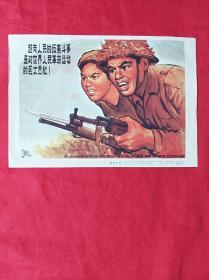 越南人民的反美斗争是对世界人民革命运动的巨大贡献(32开宣传画,1966年1版1印)