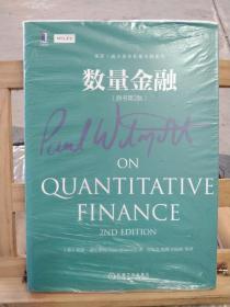 数量金融(原书第2版)(第3卷)