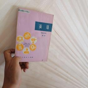 职业高级中学课本 试用本 英语 第一册
