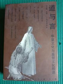 道与言——华夏文化与基督文化相遇
