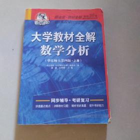 考拉进阶大学教材全解 数学分析(上册 华东师大四版 2015版)