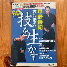 正版 日本古武术 日文版 含原版盘 甲野善纪著  剑道 居合道 古流剑术