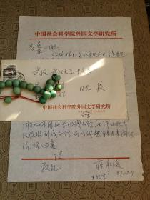 著名文学翻译学者、作家 蒋承俊信札1页 带封