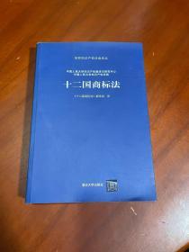 十二国商标法(签赠本看图)