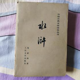 水浒(中国古典文学读本丛书)