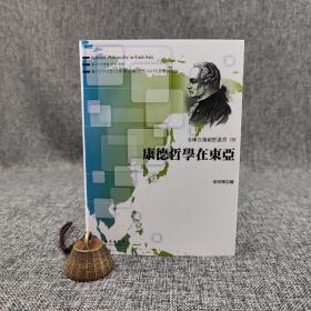 台大出版中心 李明辉 编《康得哲学在东亚》(布面精装;全球在地视野丛书)