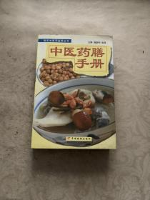 中医药膳手册