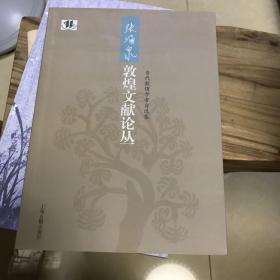 张涌泉敦煌文献论丛