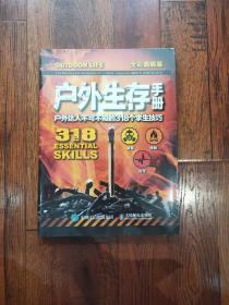 户外生存手册:户外达人不可不知的318个求生技巧(全彩图解版)