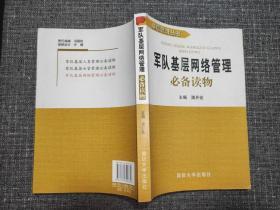 基层管理丛书:军队基层网络管理必备读物【干净品好】