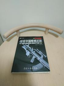 解密中国枪械武器(下)