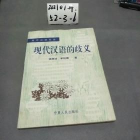 现代汉语的歧义:现代汉语探索