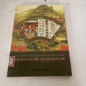 辉煌书画艺术·中华复兴之光:雕塑文化底蕴