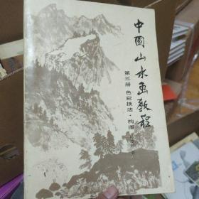 中国山水画教程 第三册 色彩技法 构图有笔划