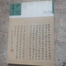 中国书法2014 西泠八家书法特辑