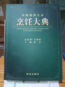 中国厨师之乡烹饪大典