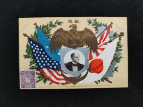 1908年 米国舰队访日纪念明信片(含纪念戳)