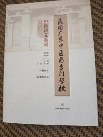 民国广东中医药专门学校中医讲义系列·外科类