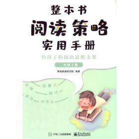 整本书阅读策略实用手册?给孩子的阅读思维支架(二年级上册)