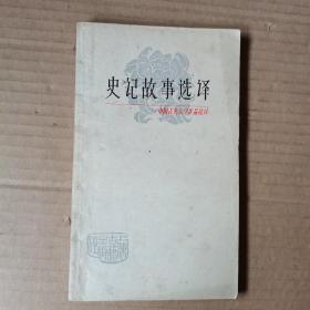 中国古典文学作品选读   史记故事选译