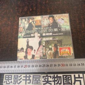 PERHAPS LOVE 如果爱 电影原声大碟 VCD【全2张光盘+明信片】