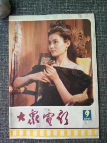 大众电影 1985 9  封面:饰演婉容的潘虹   封底:一代女神山口百惠!