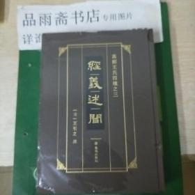 經義述聞(高郵王氏四種之三).包郵